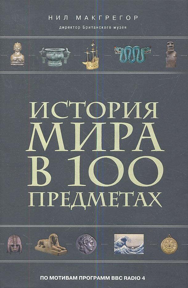 История мира в 100 предметах