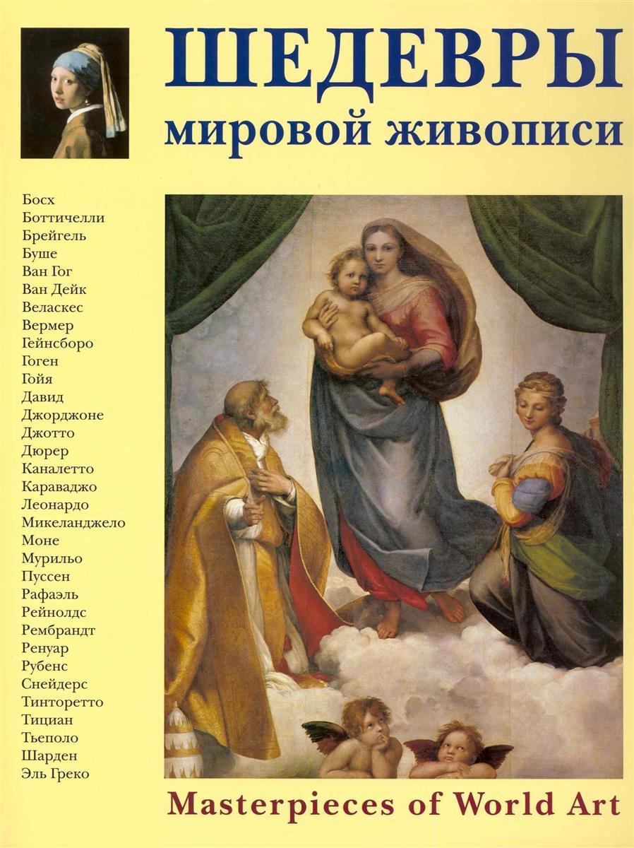 Фото - Калмыкова В. Шедевры мировой живописи времена года шедевры мировой живописи