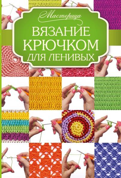 Бахарева Н. (пер.) Вязание крючком для ленивых