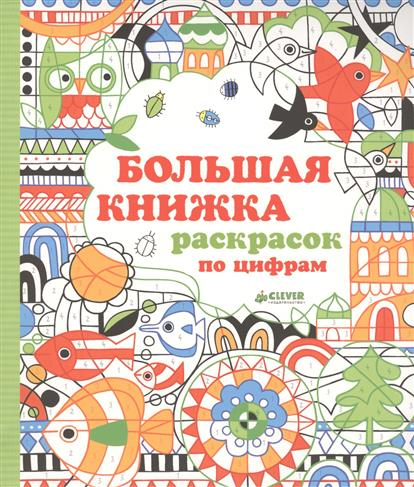 Уотт Ф. Большая книжка раскрасок по цифрам раскраски clever большая книжка по цифрам