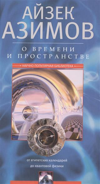 О времени, пространстве и других вещах. От египетских календарей до квантовой физики