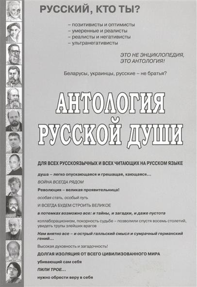 Книга Антология русской души. Демьянчук И., Дьяков В. и др. (сост.)
