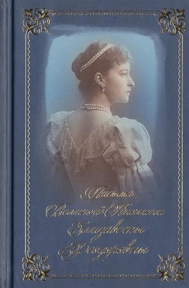 Письма преподобномученицы великой княгини Елизаветы Феодоровны. Избранное