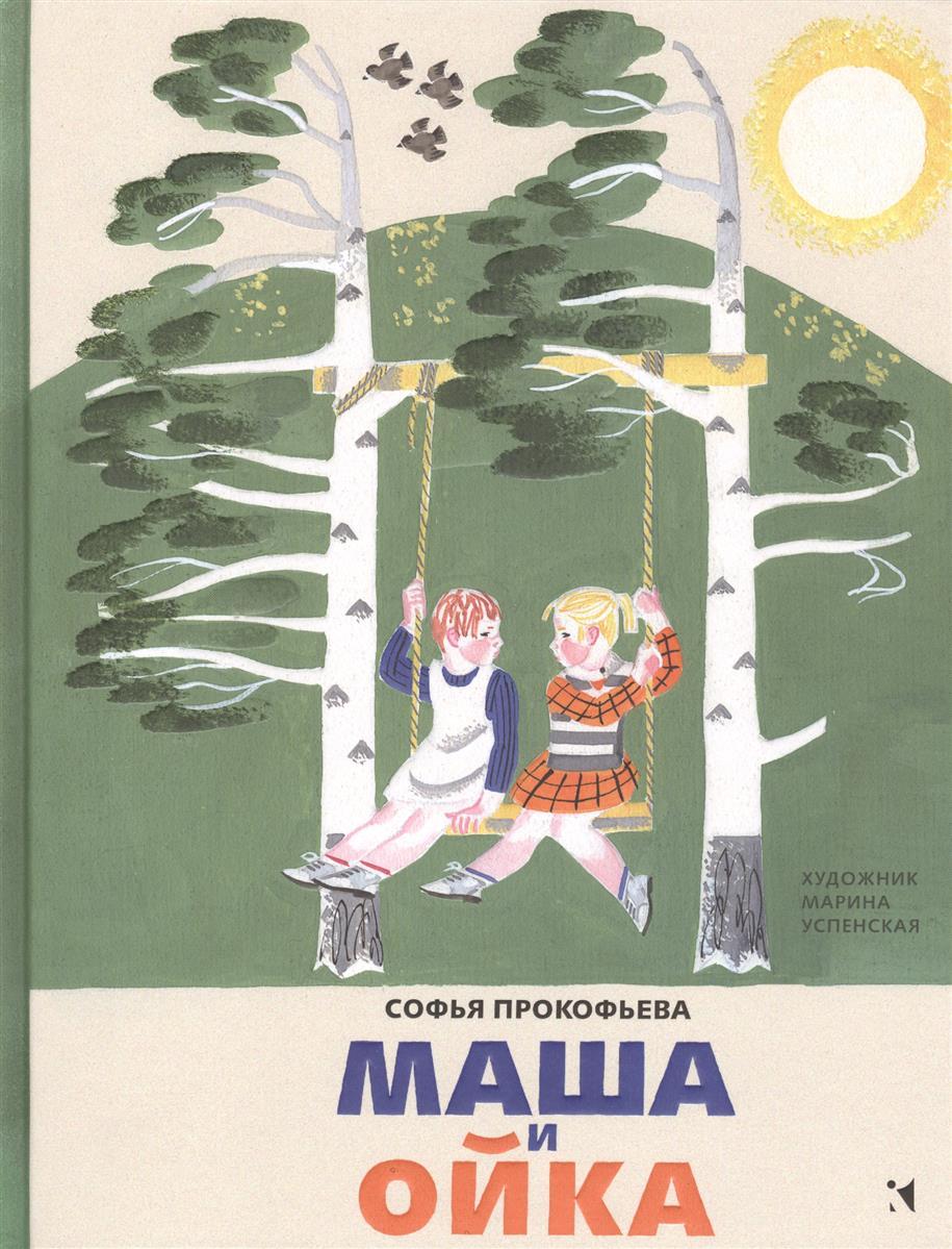 Прокофьева С. Маша и Ойка прокофьева маргарита николаевна книги