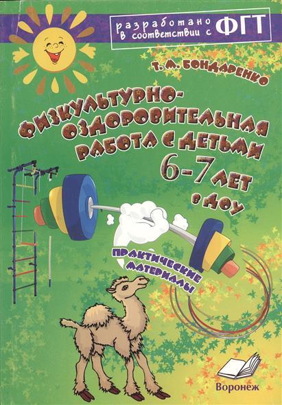 Бондаренко Т. Физкультурно-оздоровительная работа с детьми 6-7 лет в ДОУ воспитатель доу 6 2016