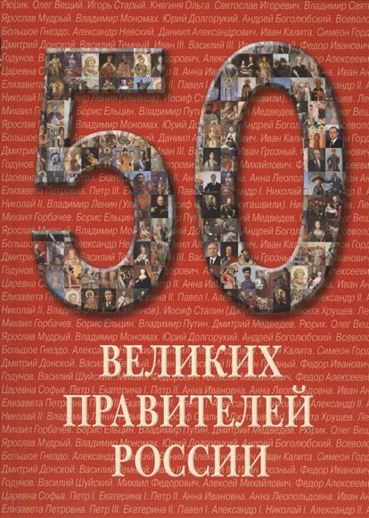 Пантелеева А. (ред.) 50 великих правителей России