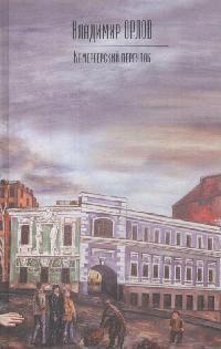 Орлов В. Камергерский переулок
