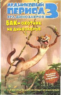 Ауэрбах Э. Ледниковый период 3 Эра динозавров Бак - охотник на динозавров