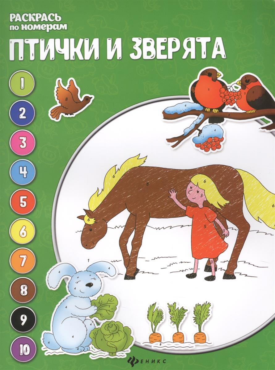 Бахурова Е. Птички и зверята ISBN: 9785222296592 е бахурова птички и зверята книжка раскраска