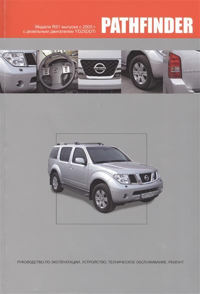 Nissan Pathfinder. Модели R51 выпуска с 2005 г. с дизельным двигателем YD25DDTi. Руководство по эксплуатации, устройство, техническое обслуживание и ремонт купить бампер nissan almera n16