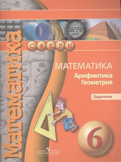 электронный учебник по математике 6 класс бунимович задачник