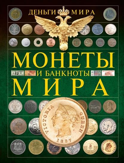 Монеты и банкноты мира