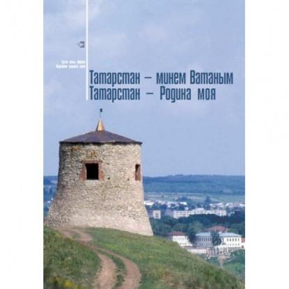 Татарстан - Родина моя. Книга 3