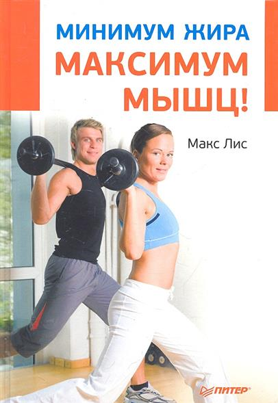 Минимум жира максимум мышц