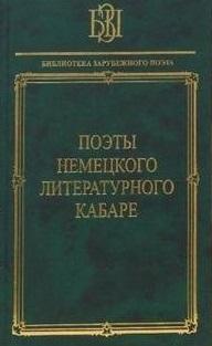 Поэты немец. литературного кабаре