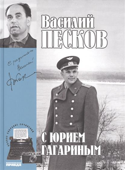 Песков В. Полное собрание сочинений. Том 2. 1959-1962. С Юрием Гагариным