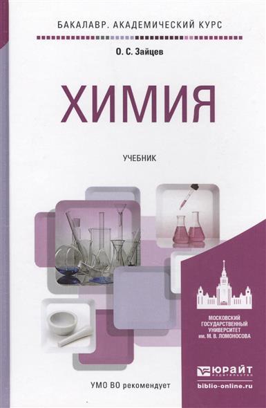Химия. Учебник для академического бакалавриата