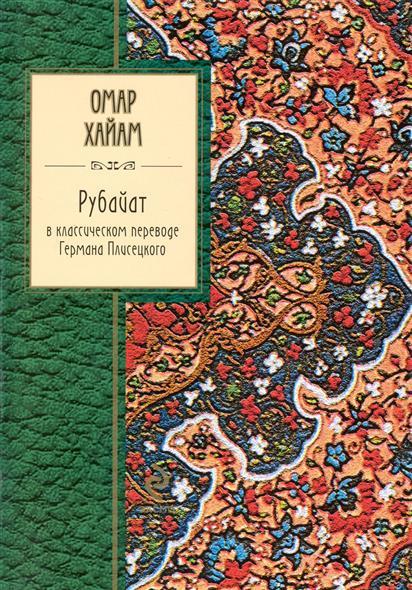 Рубайат в классическом пер. Г. Плисецкого