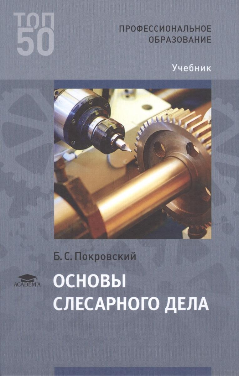 Покровский Б. Основы слесарного дела Учебник
