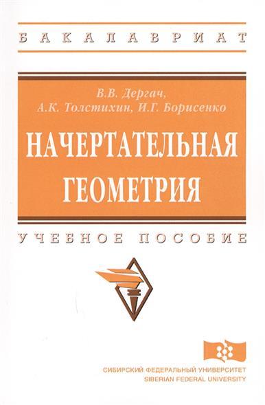 Дергач В., Толстихин А., Борисенко И. Начертательная геометрия. Учебное пособие