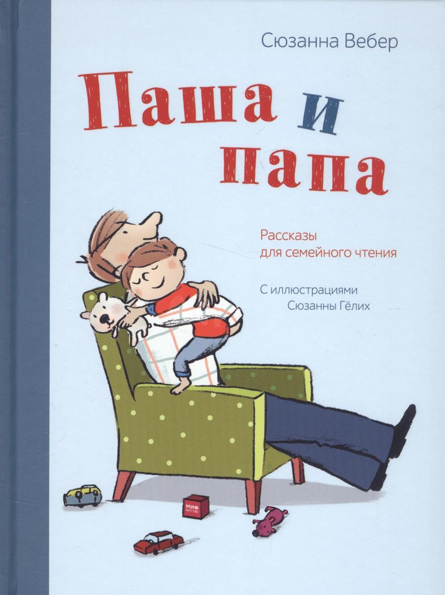Вебер С. Паша и папа. Рассказы для семейного чтения яковлева н русская икона рассказы о благодатном образе для семейного чтения