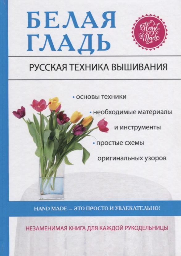 Белая гладь. Русская техника вышивания