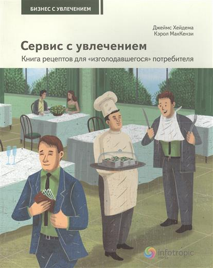 """Сервис с увлечением. Книга рецептов для """"изголодавшегося"""" потребителя"""