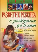 Развитие ребенка с рождения до 5 лет