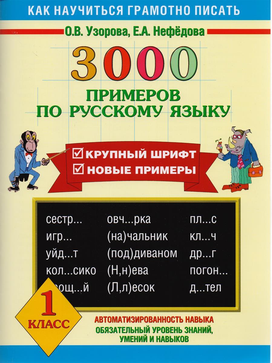 Узорова О., Нефедова Е. 3000 примеров по русскому языку 1 кл о в узорова 3000 примеров для развития внимания памяти мышления