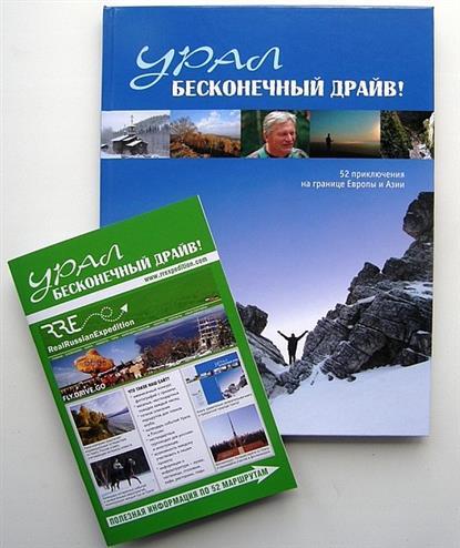 Урал Бесконечный драйв! Часть 3. 52 фирменных маршрута по Уралу на английском языке