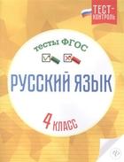 Русский язык. Тесты ФГОС. 4 класс