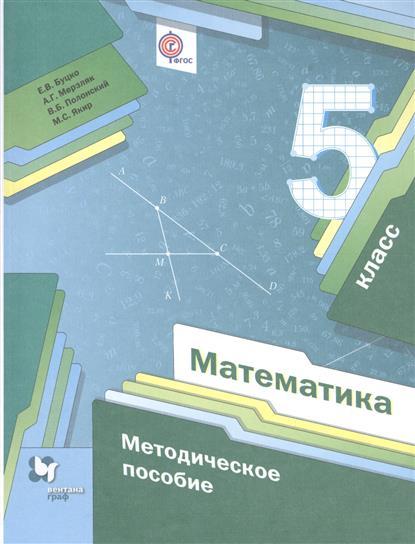 Математика. 5 класс. Методическое пособие (ФГОС) от Читай-город