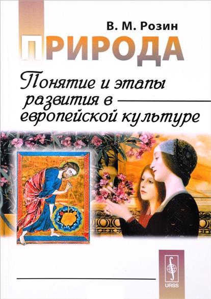 Розин В. Природа: Понятие и этапы развития в европейской культуре
