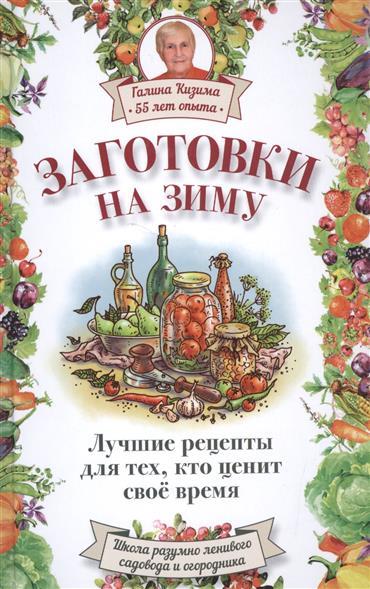 Кизима Г. Заготовки на зиму. Лучшие рецепты для тех, кто ценит свое время кизима г консервирование и лучшие кулинарные рецепты…