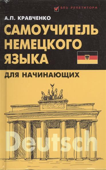 Кравченко А. Самоучитель немецкого языка для начинающих