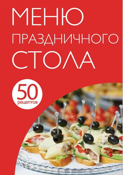 50 рецептов. Меню праздничного стола