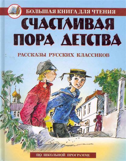 Счастливая пора детства Рассказы русских классиков