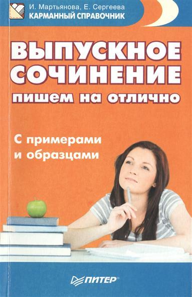 Мартьянова И.: Выпускное сочинение: пишем на отлично. С примерами и образцами