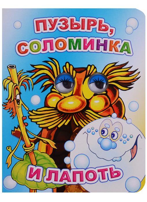 Пузырь, соломинка и лапоть колобок пузырь соломинка и лапоть русские народные сказки isbn 9785378050635