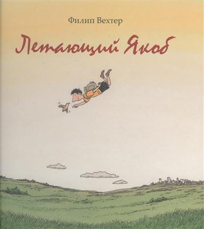 Вехтер Ф. Летающий Якоб ISBN: 9785911349448 якоб вассерман свободная любовь