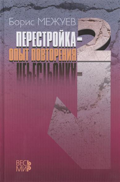 """""""Перестройка-2"""". Опыт повторения"""