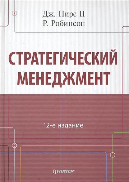 Пирс Дж.: Стратегический менеджмент. 12-е издание