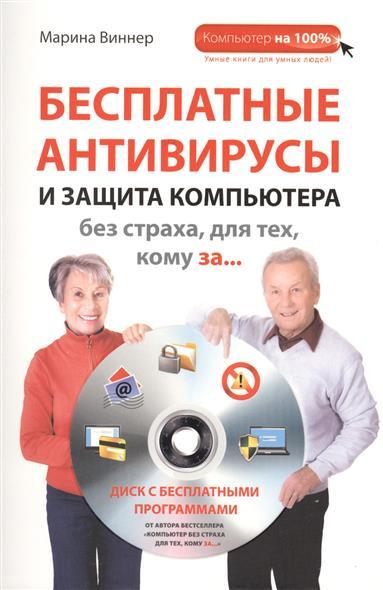 Виннер М. Бесплатные антивирусы и защита компьютера без страха для тех, кому за... (+DVD)