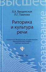 все цены на Введенская Л., Павлова Л. Риторика и культура речи