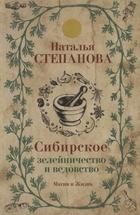 Сибирское зелейничество и ведовство