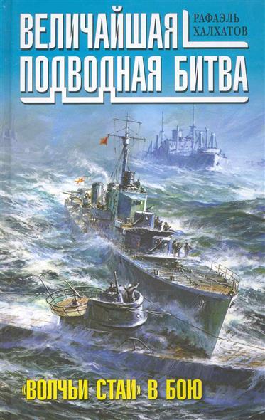 Величайшая подводная битва Вольчьи стаи в бою