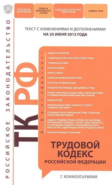Трудовой кодекс Российской Федерации. Текст с изменениями и дополнениями на 25 июня 2012 года
