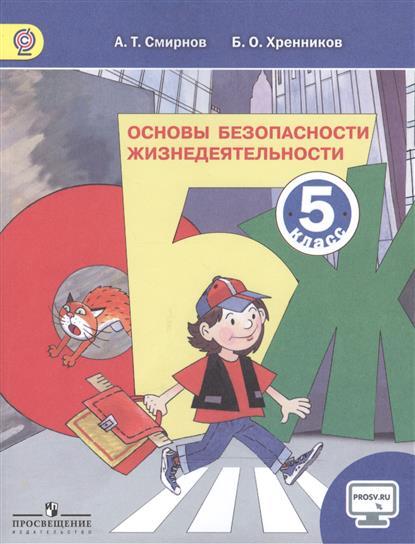 Основы безопасности жизнедеятельности. 5 класс. Учебник для общеобразовательных организаций. 4-е издание