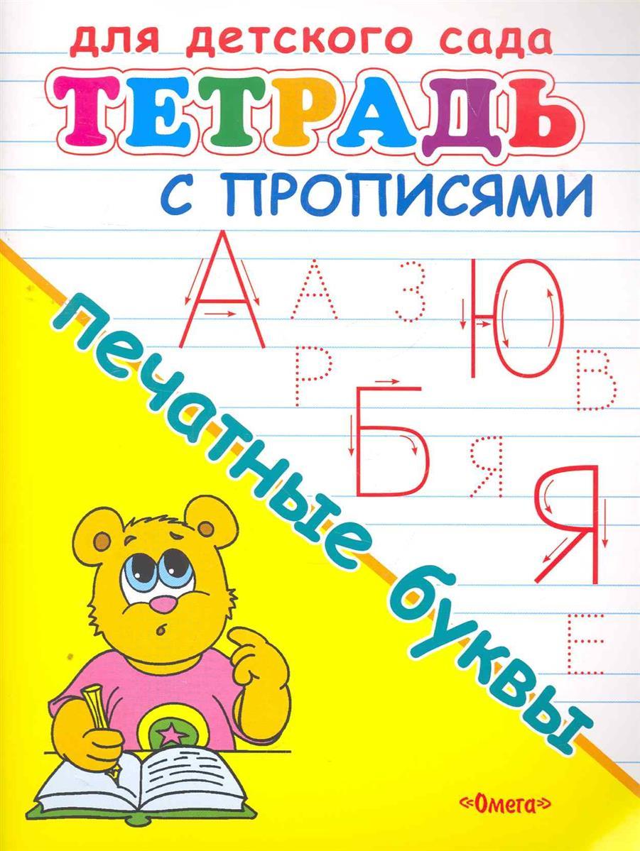 Русакова Е., Шестакова И. (ред.) Для детского сада Тетрадь с прописями Печатные буквы