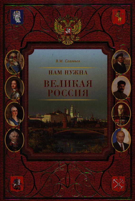 Соловьев В. Нам нужна Великая Россия